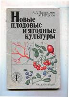 Отдается в дар «Новые плодовые и ягодные культуры»