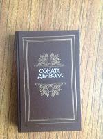 Отдается в дар Художественная книга. Мистика 18-20 века