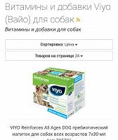 Отдается в дар Viyo добавка для собак