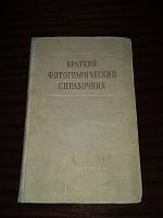 Отдается в дар Книга Краткий фотографический справочник