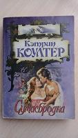 Отдается в дар Исторический любовный роман