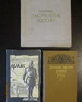 Отдается в дар Книги: история России