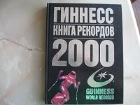 Отдается в дар Книга рекордов Гиннеса. 2000 г.