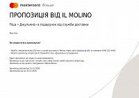Отдается в дар Промокод на піцу «Джульяно» в службі доставки il molino