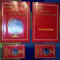 Отдается в дар ЕШКО «Для туристов и путешественников»