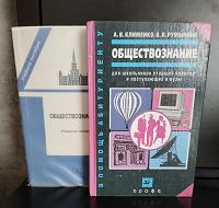 Отдается в дар Учебники по обществознанию