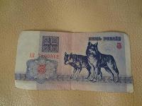 Отдается в дар 5 рублей Беларуси 1992 г.