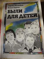 Отдается в дар Книга со стихами для детей