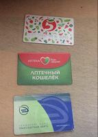 Отдается в дар Пластиковые карты