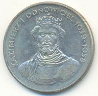 Отдается в дар Монета. Польша. 50 злотых 1980 год. Польские правители — князь Казимир I Восстановитель.