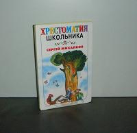 Отдается в дар Детская книжка.
