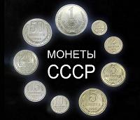 Отдается в дар Советские копейки