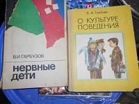 Отдается в дар Книги о детской психологии