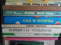 Отдается в дар Книги по саду и огороду.