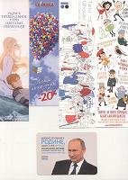 Отдается в дар 4 закладки и 1 календарик (2018)