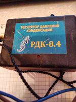 Отдается в дар Регулятор давления конденсации РДК-8,4