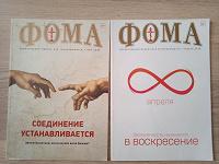 Отдается в дар Журналы Фома, Московский журнал