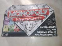 Отдается в дар Монополия