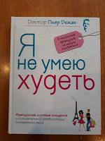 Отдается в дар Книги П.Дюкан