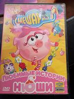Отдается в дар Dvd смешарики Любимые истории нюши