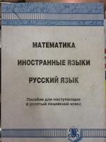Отдается в дар Математика.Русский язык.Иностранные языки