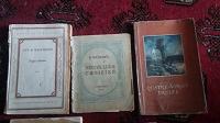 Отдается в дар Книги на французском языке. Год издания с 1931 по 1980гг