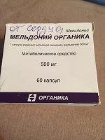 Отдается в дар Лекарство-мельдоний