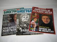 "Отдается в дар журналы ""Биография"""