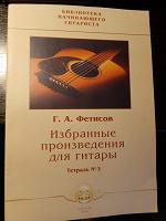 Отдается в дар Начинающему гитаристу