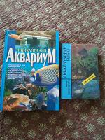 Отдается в дар Книги про аквариум и рыбок