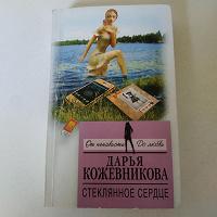Отдается в дар Д.Кожевникова Стеклянное сердце