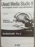 Отдается в дар Программа Ulead Media Studio 8