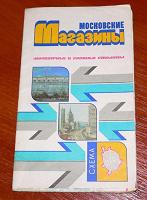 Отдается в дар Брошюра-карта Москвы
