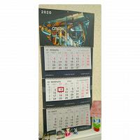 Отдается в дар Календарь 2020