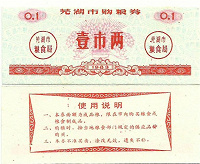 Отдается в дар Китай Прод.купон — 0,1 Единиц 1983 пров.Уху UNC