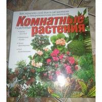 Отдается в дар Папка про цветы с номерами