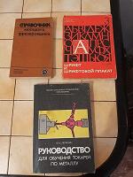 Отдается в дар Специализированная литература