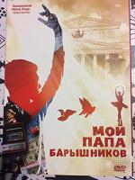 Отдается в дар Российская комедия
