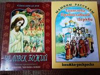 Отдается в дар Православное для детей