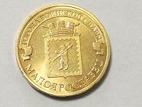 Отдается в дар Монета