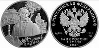 Отдается в дар 3 Рубля 2018 г. 200 лет со дня рождения И.С.Тургенева, серебро 925 пр.