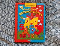Отдается в дар Книга для дошкольника