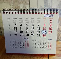 Отдается в дар Календарь на 2020год на стол.