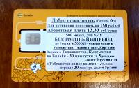 Отдается в дар Сим- карта Билайн