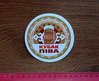 Отдается в дар Бирдекель из Беларуси