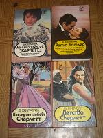 Отдается в дар Книги про Скарлет.