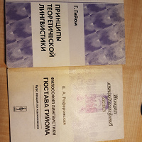 Книги для студентов: филологов, философов и лингвистов