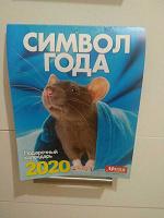 Отдается в дар Календарь настенный 2020