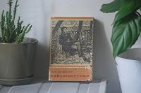 Отдается в дар Книги (художественная литература)