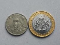 Отдается в дар Две монеты России.